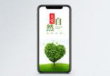 关爱自然手机海报配图图片