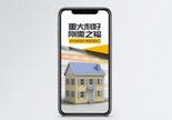房产利息手机海报配图图片