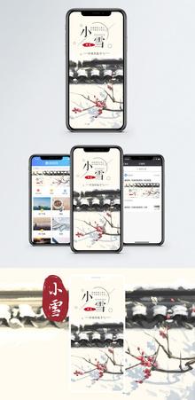 小雪节气手机海报配图图片