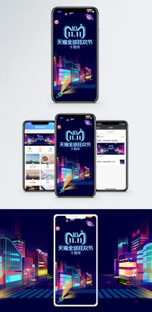 双十一手机海报配图图片
