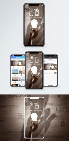 创造手机海报配图图片