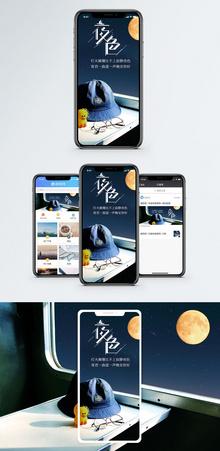夜色手机海报配图图片