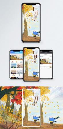 十一月你好手机海报配图图片
