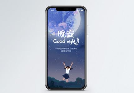 晚安你好手机海报配图图片