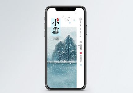 小雪手机配图图片