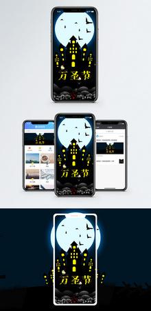 万圣节手机海报配图图片