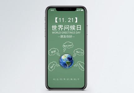 世界问候日手机海报配图图片