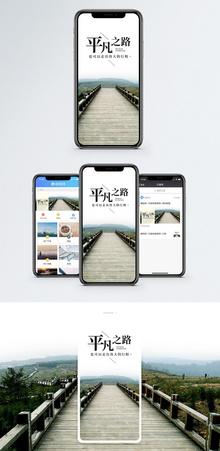平凡之路手机海报配图图片
