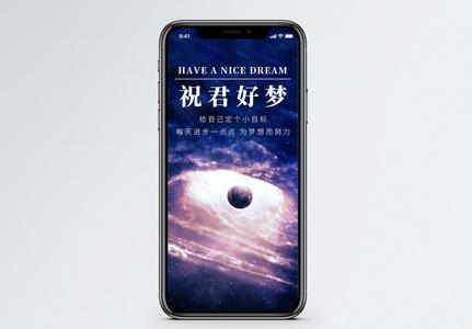 祝您好梦手机海报配图图片
