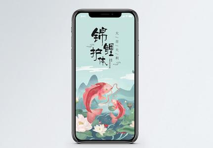 锦鲤护体手机海报配图图片