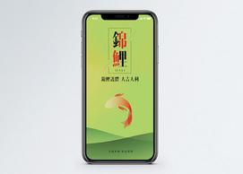 锦鲤手机海报配图图片