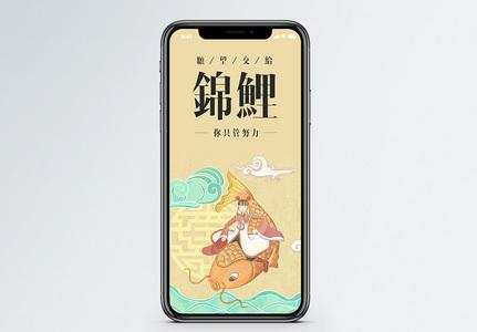 锦鲤大吉大利手机海报配图图片