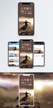人生路上手机海报配图图片