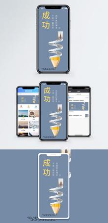 成功手机海报配图图片