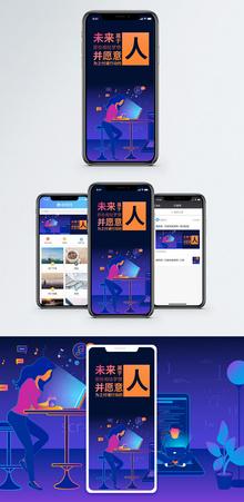 未来手机海报配图图片