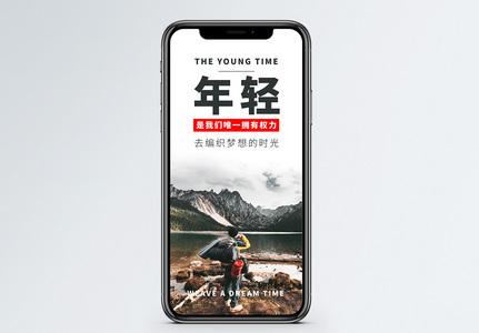 年轻手机海报配图图片