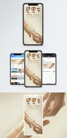 感恩节牵手手机海报配图图片