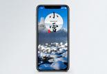 小雪风景手机海报配图图片
