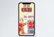 消防宣传日手机配图海报图片