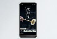 饺子手机海报配图图片