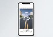 梦想出发手机海报配图图片