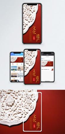 文化遗产手机海报配图图片