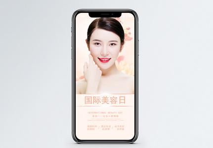 国际美容日手机海报配图图片