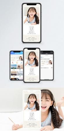 微笑手机海报配图图片