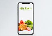 国际素食日手机海报配图图片