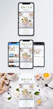 悠闲下午茶手机配图海报图片