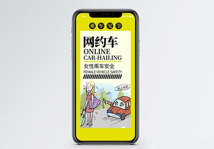 网约车安全手机海报配图图片