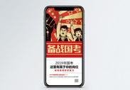 备战国考手机海报配图图片