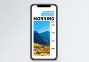 早安手机海报配图图片
