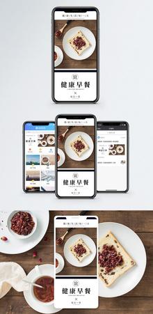 健康早餐手机海报配图图片