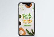 健康素食手机海报配图图片