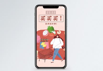 买买买双11手机海报配图图片