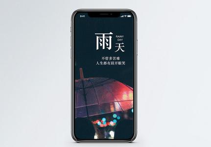 雨天手机海报配图图片
