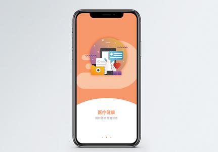 医疗健康手机app启动页图片