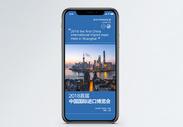 首届中国国际进口博览会手机海报配图图片