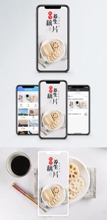 养生藕片手机海报配图图片