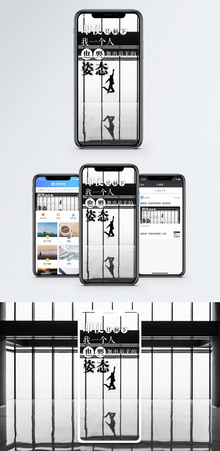 舞动青春手机海报配图图片