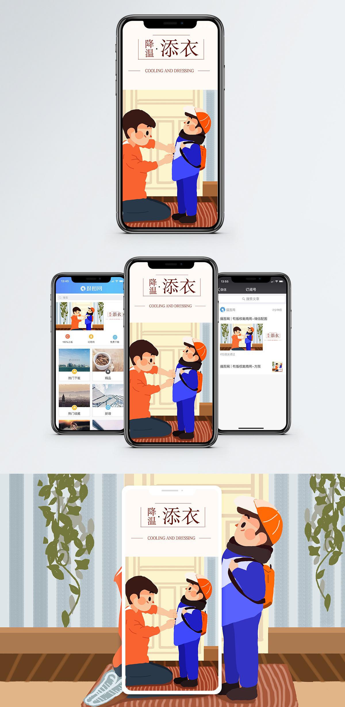 保暖添衣手机海报配图图片