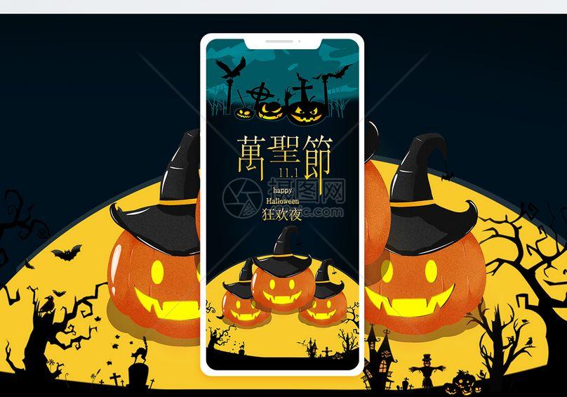 万圣节狂欢夜手机海报配图图片