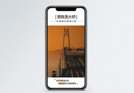 港珠澳大桥建成通车手机配图图片