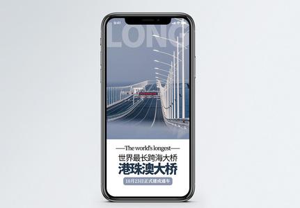 港珠澳大桥成功通车手机配图图片
