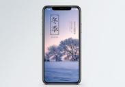 冬季手机海报配图图片