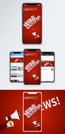 成功者手机海报配图图片