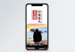 关爱空巢老人手机海报配图图片