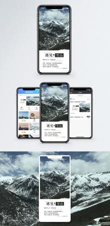 遇见雪山手机海报配图图片