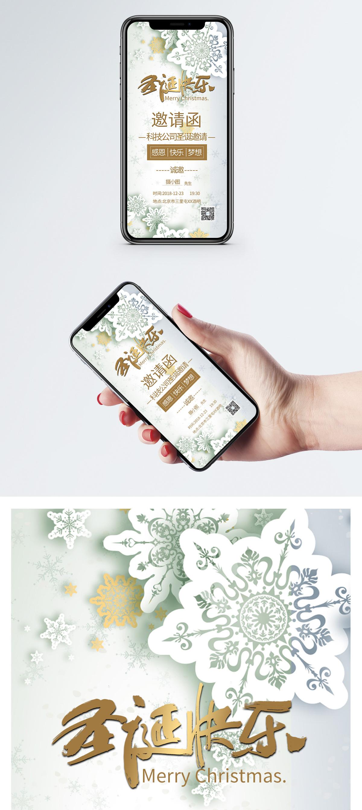 圣诞节晚会邀请函图片
